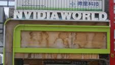 Nvidia World logo
